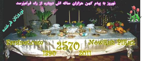 HaftCinn Table for Persian New Year 2565 (2006, 1385)