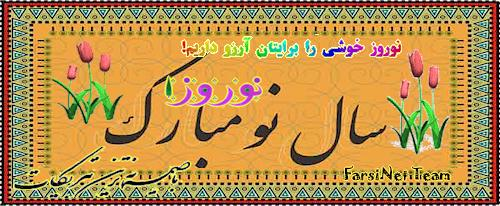 Dorood bar Showma, NoRuz Piruz va Farkhondeh - Happy Persian New Year 2569 - happy Iranian New year 1389