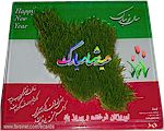 Persian New year Traditions - Symbols of Life, Good Health and Agility