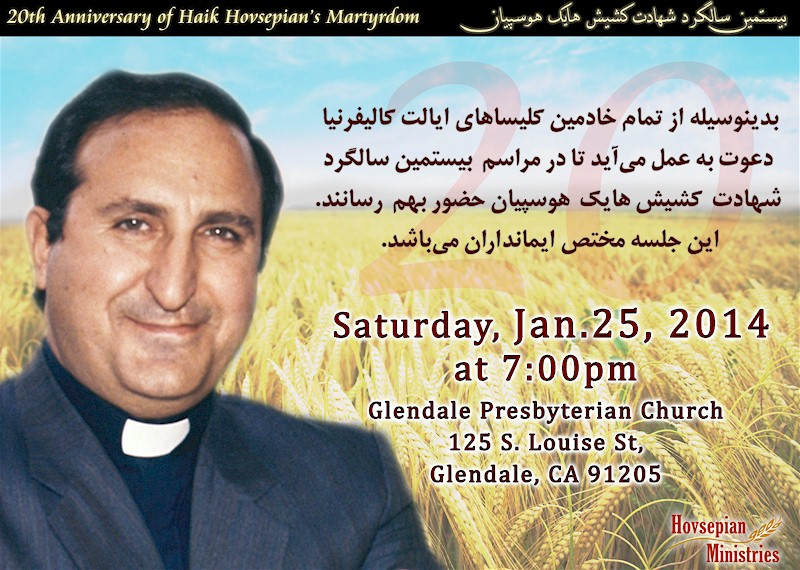 20th Anniversary of Martyrdom of Bishop Haik Hovsepian Mehr's in Tehran Iran for the sake of the name of Jesus and Church of Iran - Gathering in Los Angeles to Celebrate His Life and Service to Jesus Christ