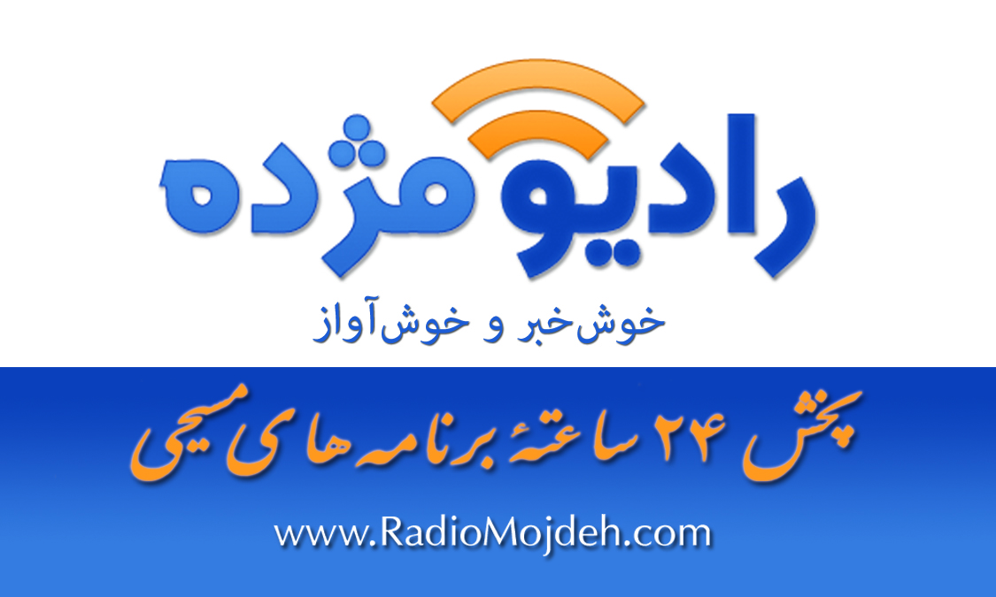 Persian Radio Mojdeh - The Good News Farsi Web Radio, Iranian Music and more, Farsi Music, Persian Christian Worship Music