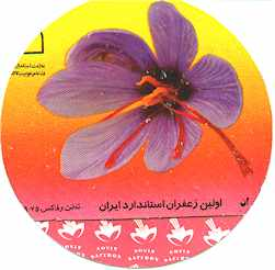 Fisrt Standard Saffron of Iran for Export