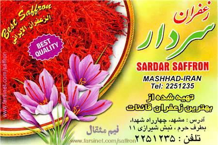 Best quality Iranian Saffron from Mashhad Iran for Export