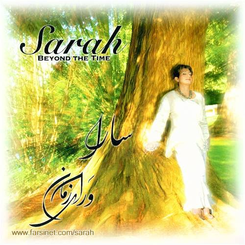 Click to listen to Iranian Christian Worship Songs by sarah, Farsi Worship Music by Sarah