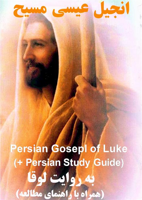 Persian Gospel of Luke Study Edition, Godep of Luke with Farsi Study Guide