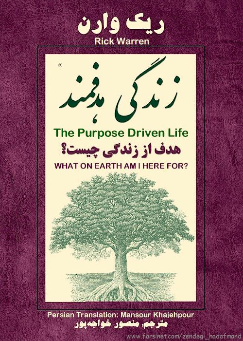 Purpose Driven Life by Rick Warren in Persian, Farsi Christian Book of Rick Warren on What On Earth Am I Here For? - Click here to go to next page