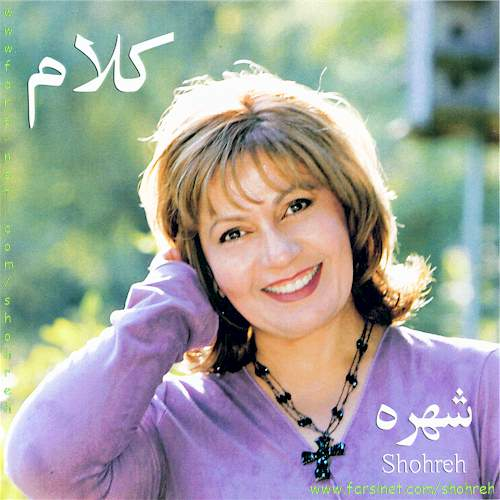 Persian Christian Music by Shohreh, Kalaam The Living Word of God - Farsi Christian Worship Music CD