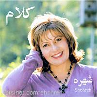 Persian Christian Music by Shohreh - Farsi Christian Worship Music CD