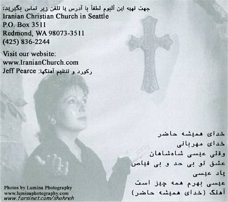 Iranian Christian Worship Songs by Shohreh, farsi Worship Musicby Shohreh of Iranian Church of Seattle