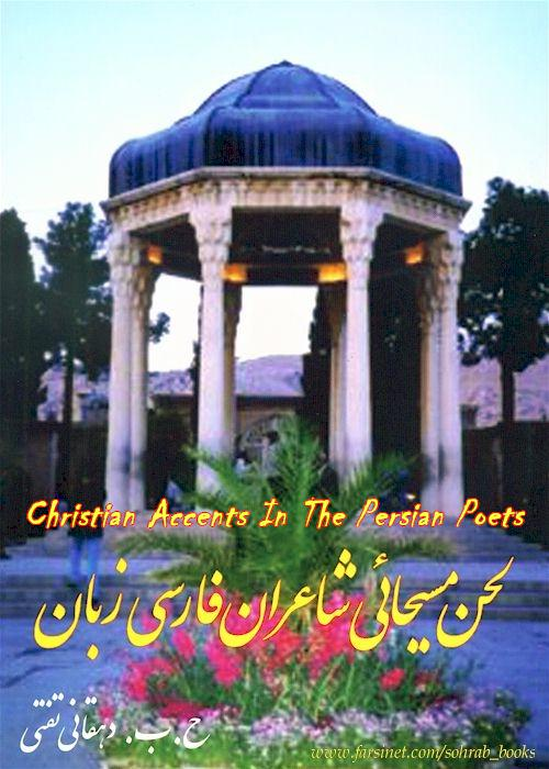 Christian Accets In The Persian Poets, Messianic Tone of Persian Poets and Christian Concepts in Persian Poetry A Persian Book from Sohrab Books Publishing by Bishop Dehqani Tafti - Click here to go to next page