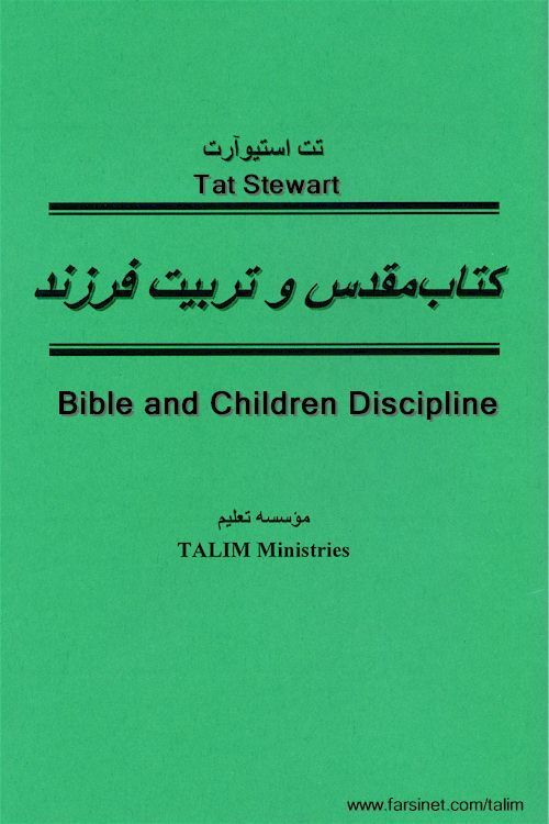 Proper method and motives for raiding a Godly Child, How to Discipline your Child accroding to the Bible, How to be a Godly Mother to your Child,  - A Persian Christian Book by Tat Stewart of Talim Ministries on components of Biblical Parenting, A Parsi Christian Book on how to Guide and Discipline a Child