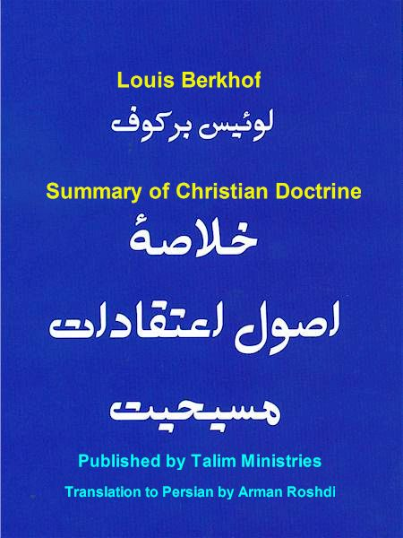 essay on the development of christian doctrine The term was introduced in newman's 1845 book an essay on the development of christian doctrine newman used the idea of development of doctrine to defend catholic teaching from attacks by some anglicans and other protestants, who saw certain elements in catholic teaching as corruptions or innovations.