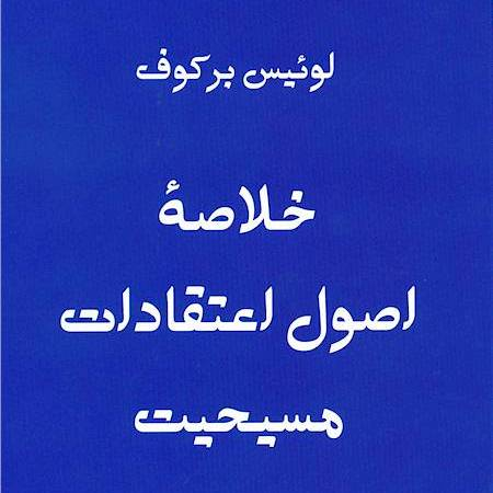A Summary of Christian Doctrine by Louis Berkhoh translated to Persian (Farsi) by Talim Ministries