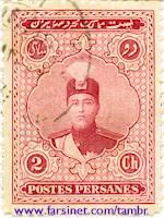 Ahmad Shah 2 Chahi Stamp