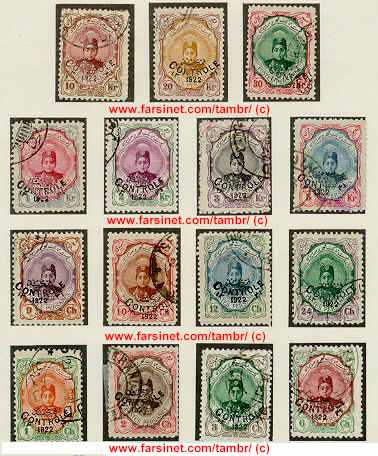 Persian Stamp complete set of Ahmad Shah of Iran Persian 1922