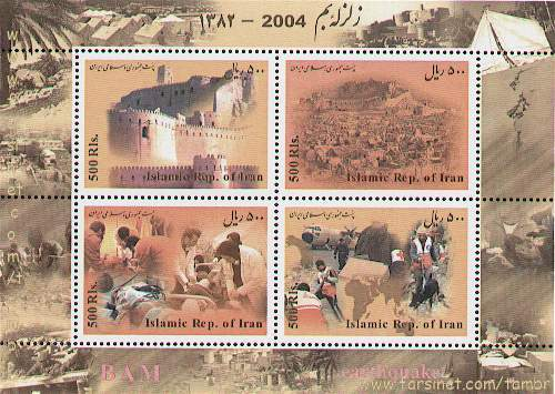 Bam Earth Quick of December 26, 2003 Memorial Stamp Set from Iran - Courtesy of Mansoor Moazzeni, Rasht, Iran.