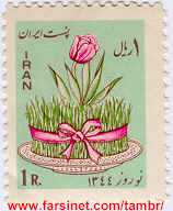 Iranian New Year Nowruz Stamp, Old Iranian Stamps Celebrating Persian New Year Norooz