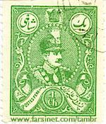 Reza Shah 1 Chahi Stamp