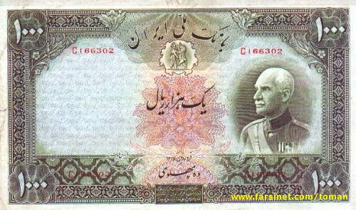 1000 Rials Paper Money, Reza Shah Pahlavi, Sad To'man, Hundred To'wman, Iranian Old paper Currency