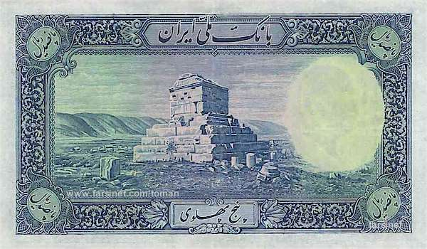 500 Rials, Reza Shah Pahlavi, Panjah To'man, Fifty To'wman, Iranian Pahlavi Currency