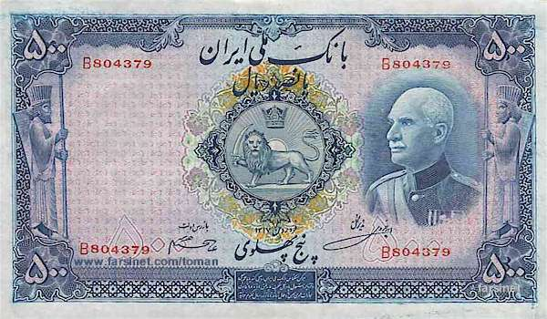 500 Rials Reza Shah Paper Money, Reza Shah Pahlavi, Panjah To'man, Fifty To'wman, Iranian Old paper Currency