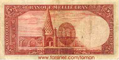 5 Rials, Reza Shah Pahlavi,  0.5 To'man, Nim To'wman, Iranian Currency