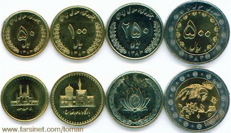 New Coins by The Islamic Republic of Iran