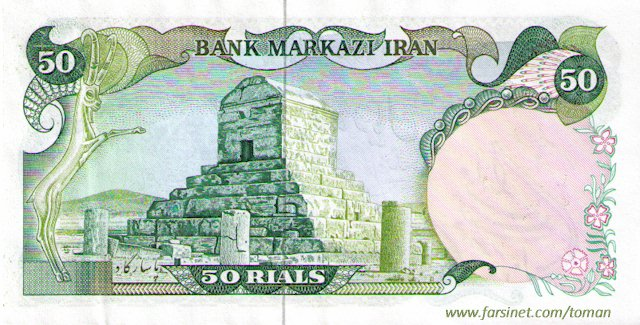 50 Rials, Mohammad Reza Shah Pahlavi,  15th Series 1975 Bank Notes, Five To'man, Panj To'wman, Iranian Currency