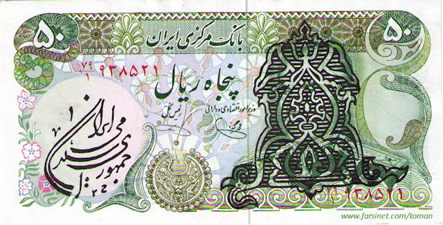 50 Rials, Mohammad Reza Shah Pahlavi, 15th Series 1975 bank Notes with Islamic Republic Stamp, Five To'man, Panj To'wman, Iranian Currency