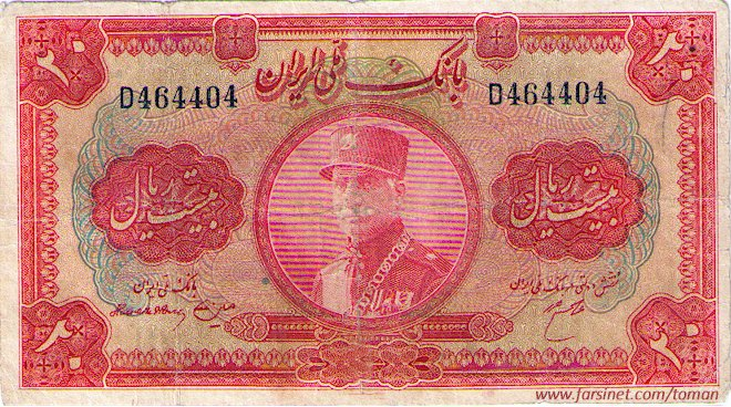 20 Rials, Reza Shah Pahlavi, 2nd Series 1314 (1935) bank Notes, Two To'man, Doe To'wman, Iranian Currency