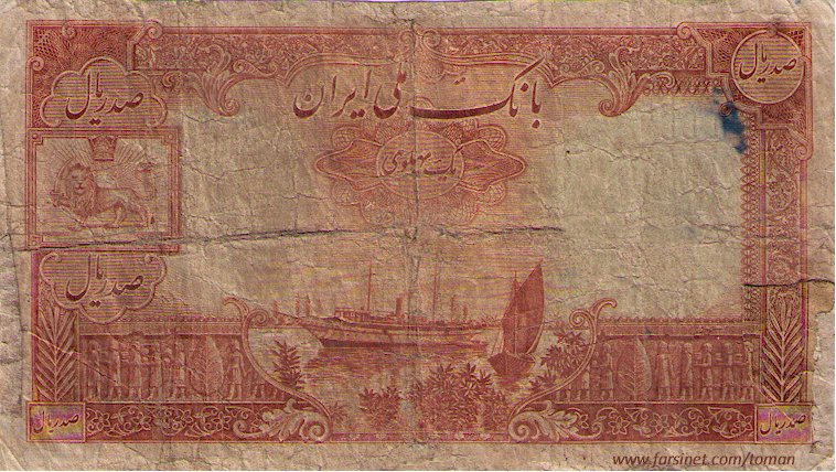 20 Rials, Reza Shah Pahlavi,  6th Series 11317 (1938) Bank Notes, Ten To'man, Dah To'wman, Iranian Currency