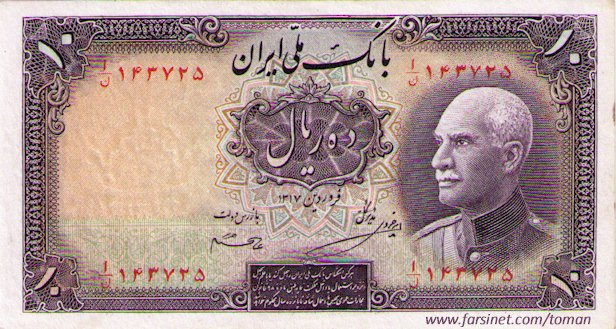 10 Rials, Reza Shah Pahlavi, 8th Series, One To'man, Yek To'wman, Iranian Currency