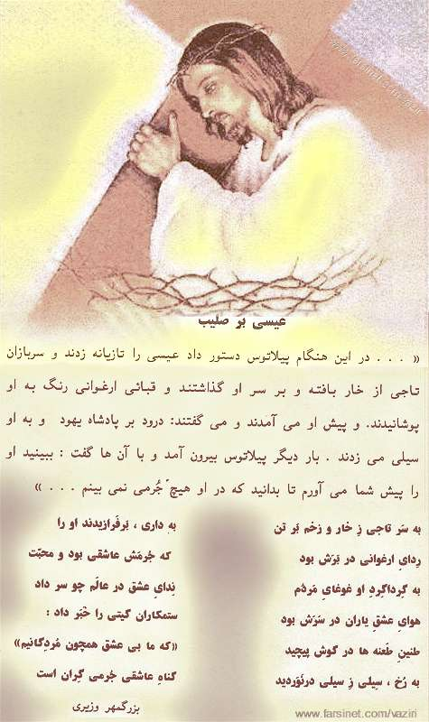 Farsi Christian Poetry by Iranian Poet Bozorgmehr vaziri on the Power and Significance of the Cross of Jesus Christ