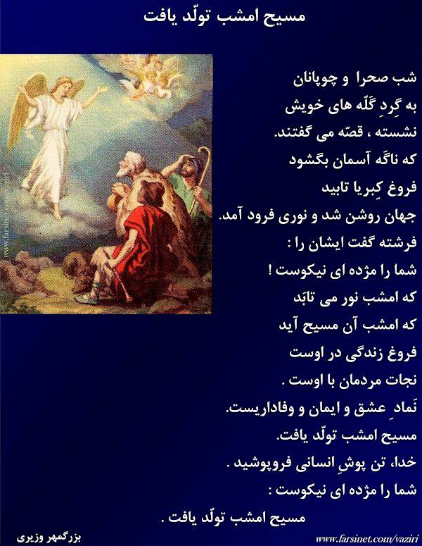 Merry Christmas and Happy New Year from FarsiNet to all Iranian ...