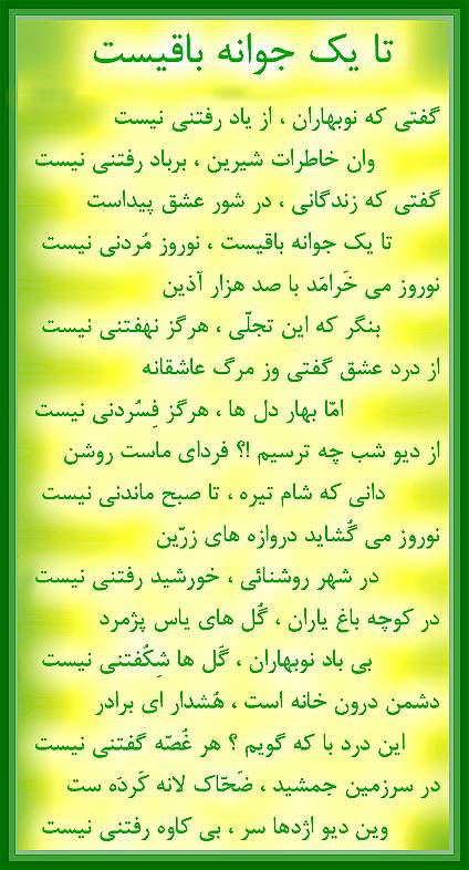 Farsi Poetry by Iranian Poet Bozorgmehr vaziri on the the Significance of P