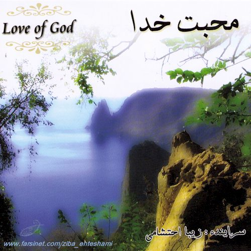 Persian Christian Music by Ziba Ehteshami, Love Of God Gospel Music CD #1, Mohabbateh Khoda Iranian Christian Worship Music by Ziba Ehteshami